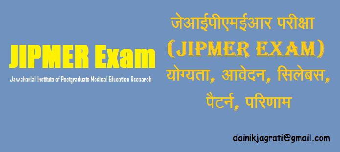जेआईपीएमईआर परीक्षा (JIPMER Exam)