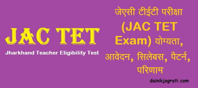 जेएसी टीईटी परीक्षा (JAC TET Exam)