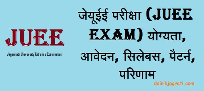 जेयूईई परीक्षा (JUEE Exam)