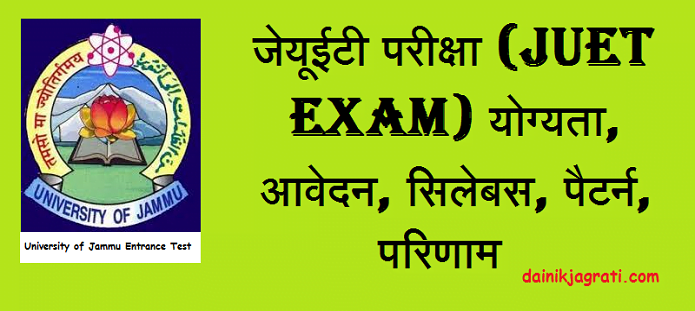जेयूईटी परीक्षा (JUET Exam)