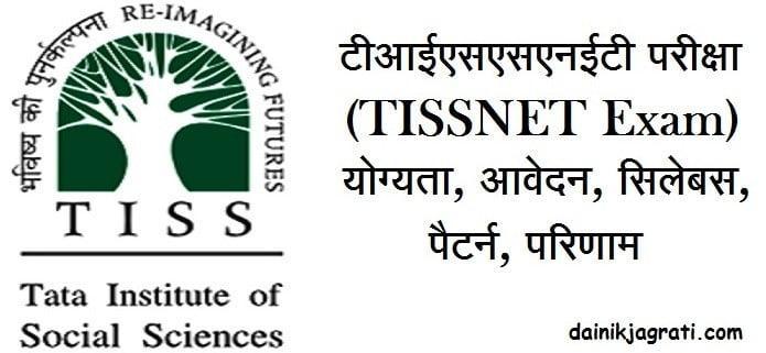टीआईएसएसएनईटी परीक्षा (TISSNET Exam)