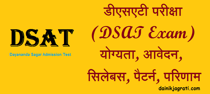 डीएसएटी परीक्षा (DSAT Exam)