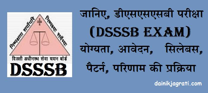 डीएसएसएसबी परीक्षा (DSSSB Exam)