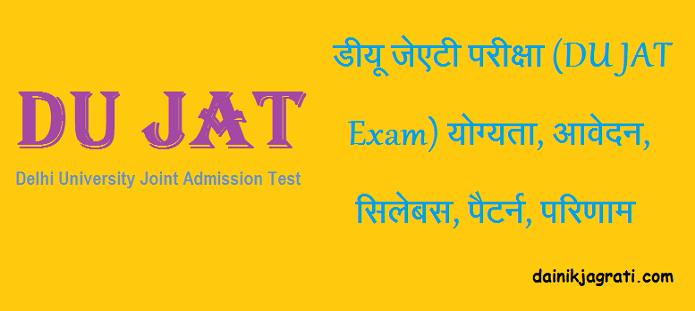 डीयू जेएटी परीक्षा (DU JAT Exam)