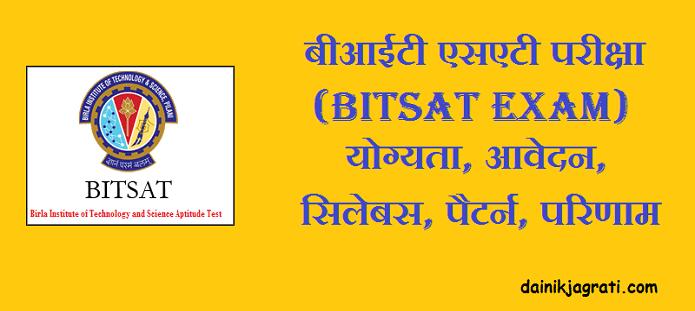 बीआईटी एसएटी परीक्षा (BITSAT Exam)