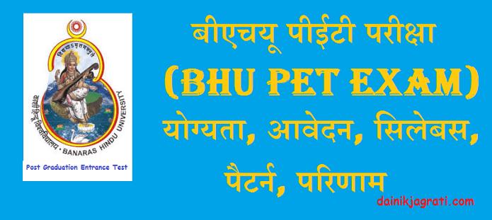 बीएचयू पीईटी परीक्षा (BHU PET Exam)
