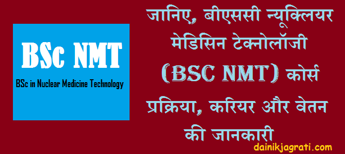 बीएससी न्यूक्लियर मेडिसिन टेक्नोलॉजी (BSc NMT)