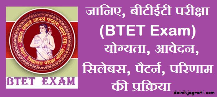 बीटीईटी परीक्षा (BTET Exam)