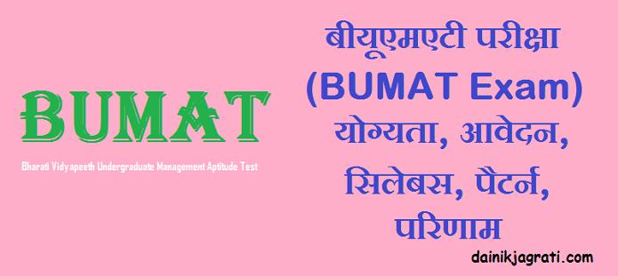 बीयूएमएटी परीक्षा (BUMAT Exam)