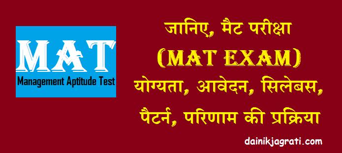 मैट परीक्षा (MAT Exam)