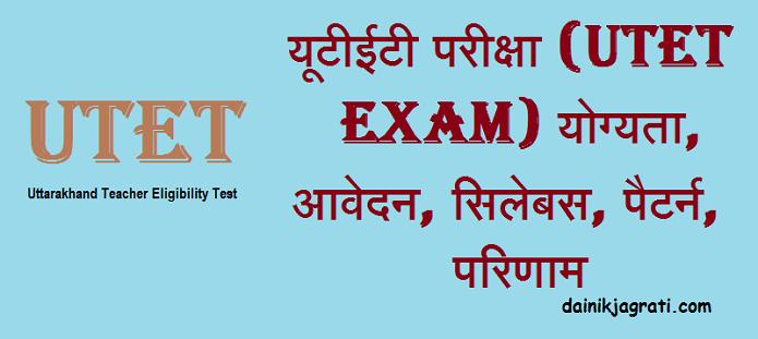 यूटीईटी परीक्षा (UTET Exam)