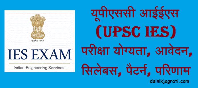 यूपीएससी आईईएस (UPSC IES)