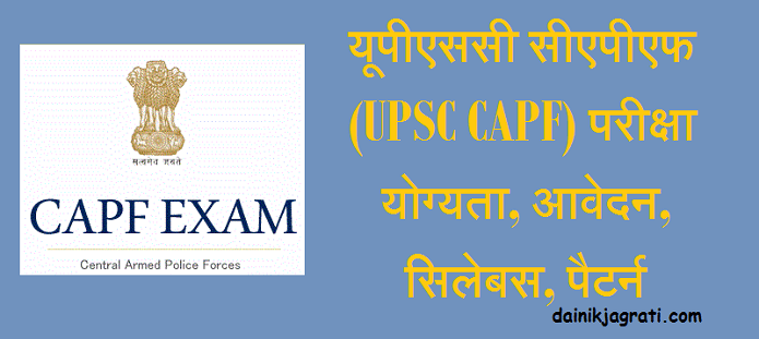 यूपीएससी सीएपीएफ (UPSC CAPF)