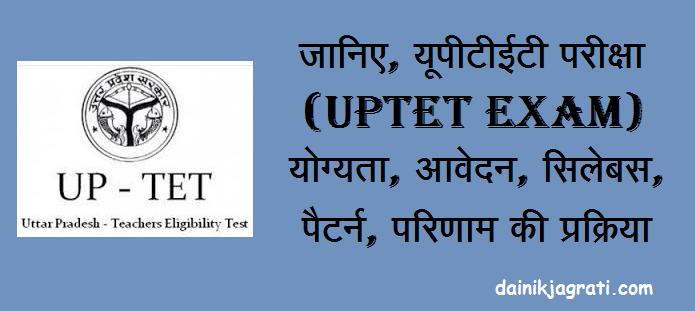 यूपीटीईटी परीक्षा (UPTET Exam)