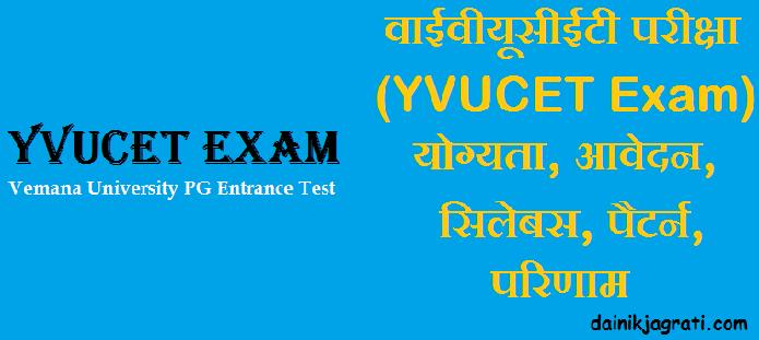 वाईवीयूसीईटी परीक्षा (YVUCET Exam)