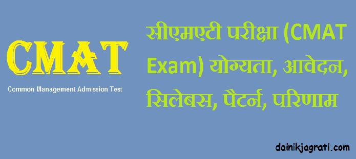 सीएमएटी परीक्षा (CMAT Exam)