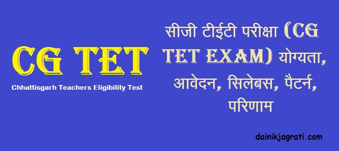 सीजी टीईटी परीक्षा (CG TET Exam)