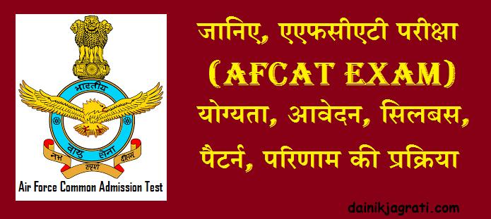 एएफसीएटी परीक्षा (AFCAT Exam)