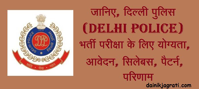 दिल्ली पुलिस (Delhi Police)