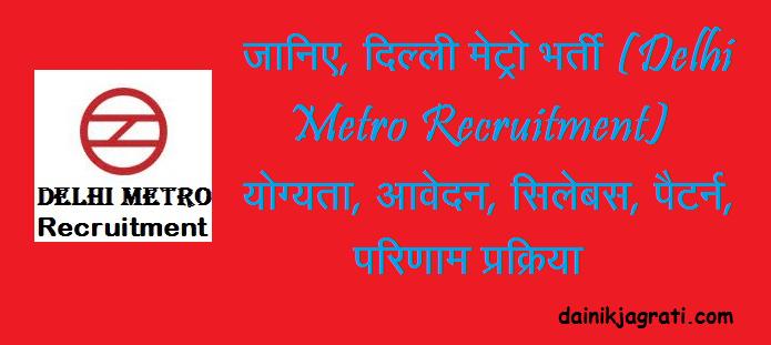 दिल्ली मेट्रो भर्ती (Delhi Metro Recruitment)