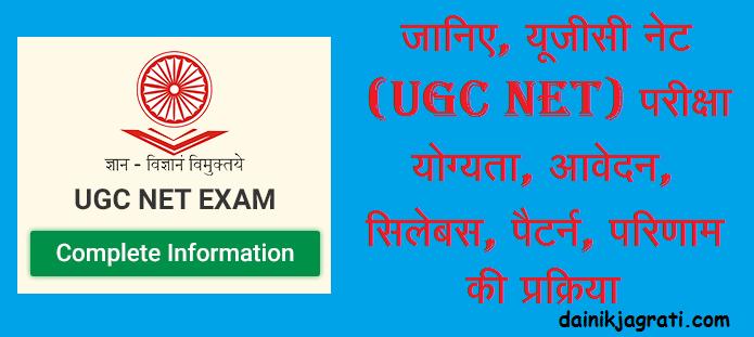 यूजीसी नेट (UGC NET)