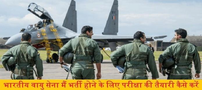 वायु सेना प्रवेश परीक्षा की तैयारी कैसे करें