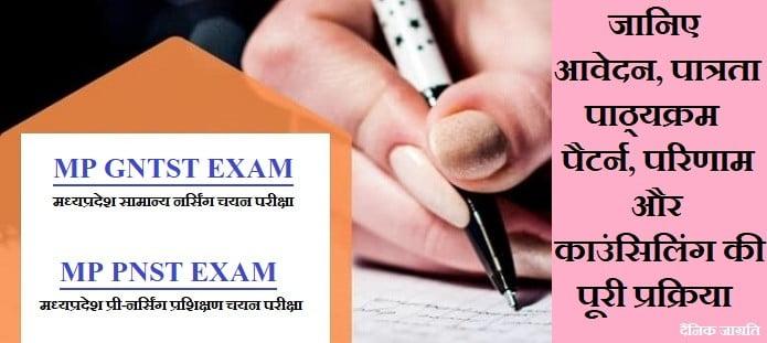 MP GNTST & PNST प्रवेश परीक्षा
