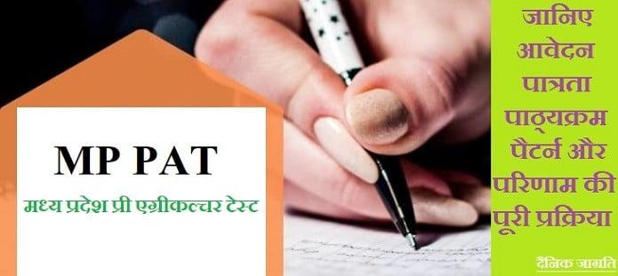 MP PAT प्रवेश परीक्षा