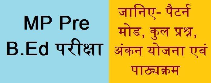 MP Pre B.Ed परीक्षा