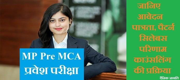 MP Pre MCA प्रवेश परीक्षा