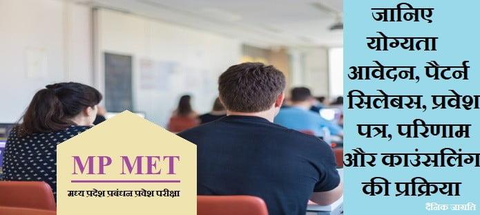 MP MET प्रवेश परीक्षा