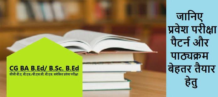 सीजी बी.ए. बी.एड./बी.एस.सी. बी.एड. प्रवेश परीक्षा