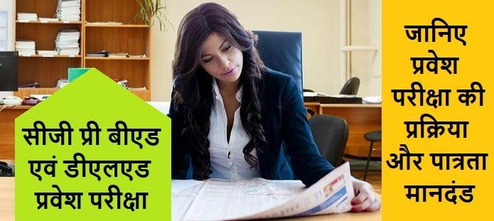 सीजी प्री बीएड एवं डीएलएड प्रवेश परीक्षा
