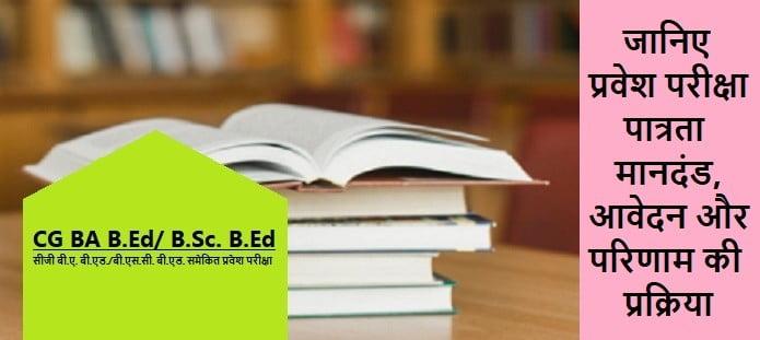 सीजी बीए बीएड/बीएससी बीएड प्रवेश परीक्षा