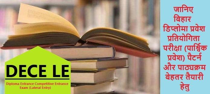बिहार डिप्लोमा प्रवेश प्रतियोगिता परीक्षा