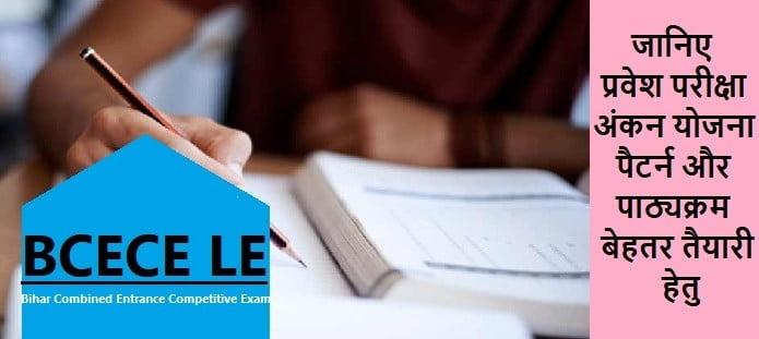 बीसीईसीई एलई प्रवेश परीक्षा