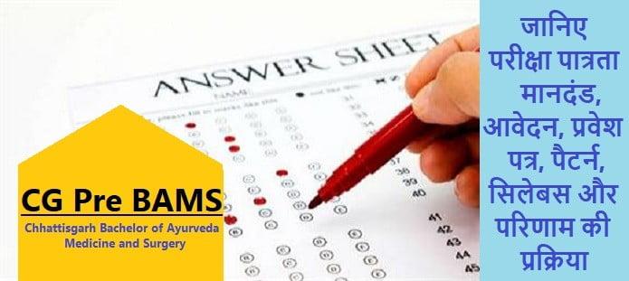 CG Pre BAMS परीक्षा