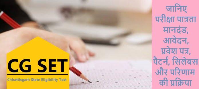 CG SET परीक्षा