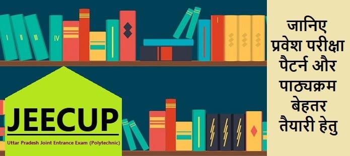 उत्तर प्रदेश संयुक्त प्रवेश परीक्षा (Polytechnic)