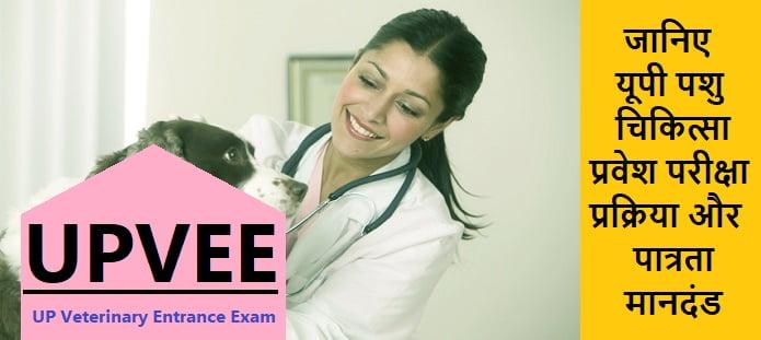यूपी पशु चिकित्सा प्रवेश परीक्षा