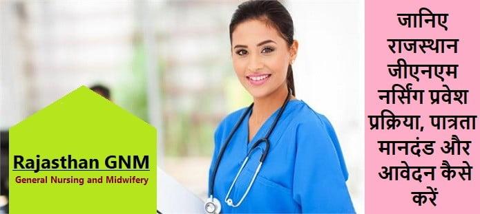 राजस्थान जीएनएम नर्सिंग
