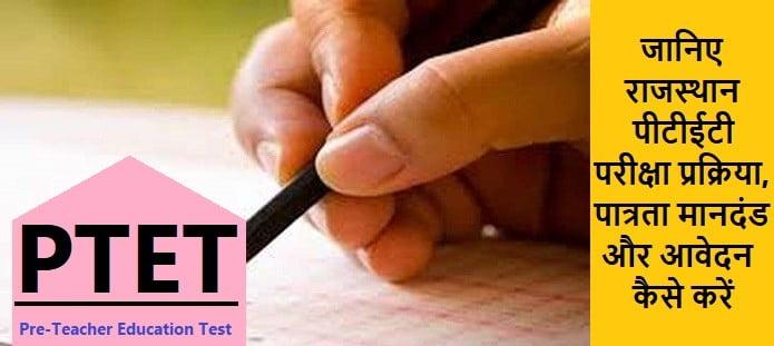 राजस्थान पीटीईटी परीक्षा