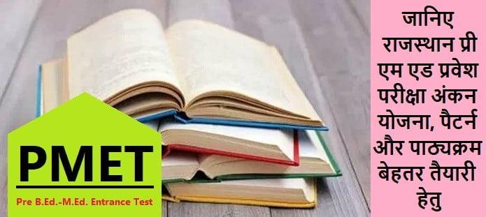 राजस्थान प्री एम एड प्रवेश परीक्षा