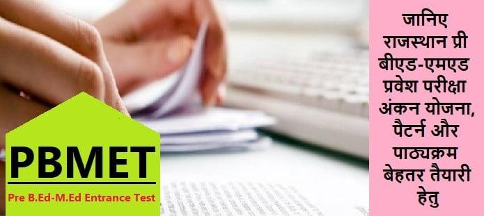 राजस्थान प्री बीएड-एमएड प्रवेश परीक्षा