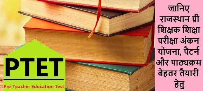 राजस्थान प्री शिक्षक शिक्षा परीक्षा