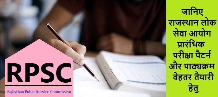 राजस्थान लोक सेवा आयोग प्रारंभिक परीक्षा