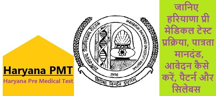 हरियाणा प्री मेडिकल टेस्ट