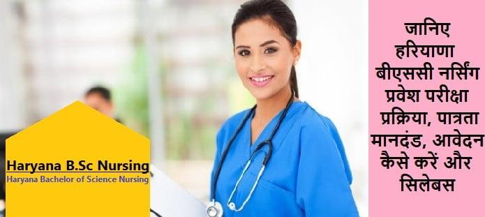 हरियाणा बीएससी नर्सिंग प्रवेश परीक्षा