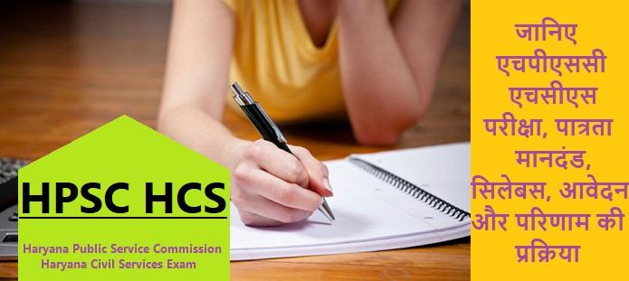 एचपीएससी एचसीएस परीक्षा