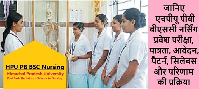एचपीयू पीबी बीएससी नर्सिंग प्रवेश परीक्षा